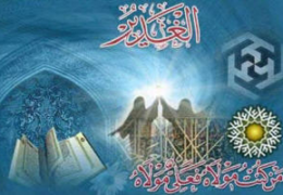 Ghadir, the Greatest Eid of All Religions